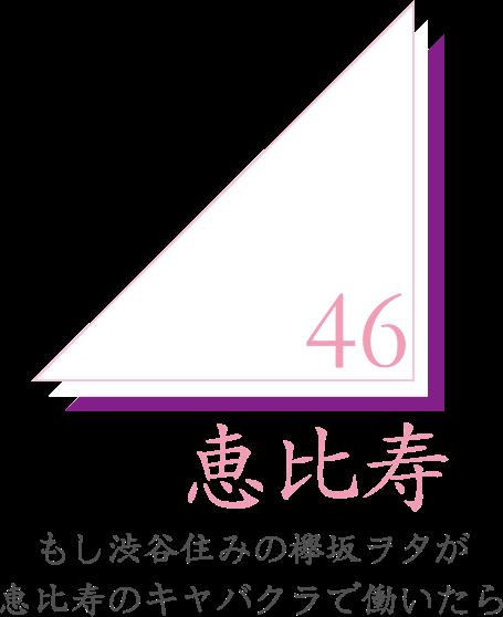 もしエビ~もし渋谷住みの欅坂ヲタが恵比寿のキャバクラで働いたら~